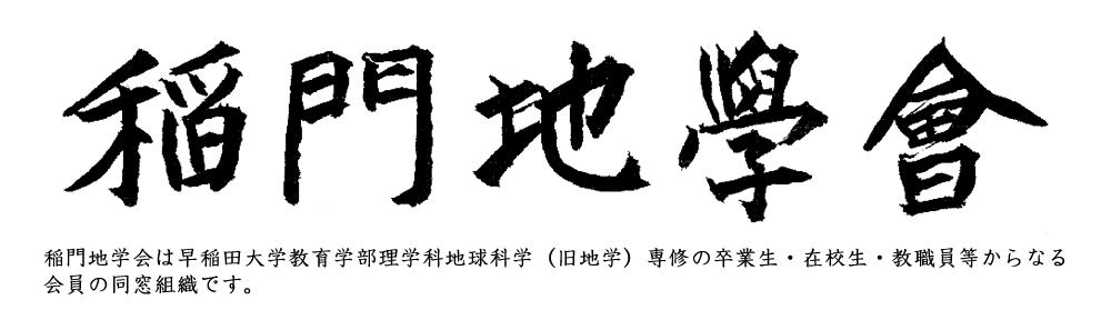 稲門地学会